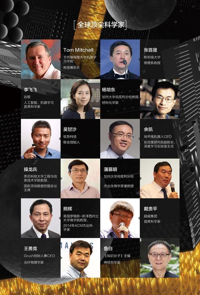 GMIC 2017大会 明星科学家都在这里