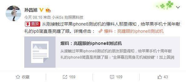 iPhone8测试机曝光 一颗物理按键都没有