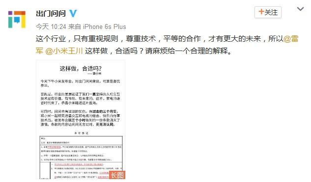 小米电视刚发新品即遭合作方出门问问抗议