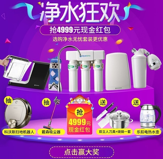 京东11.11净水狂欢 抢阿克萨纳4999元红包