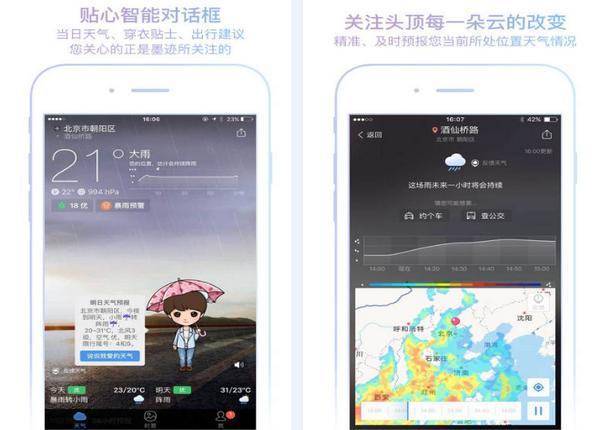 11.23佳软推荐:知冷知热知空气 App
