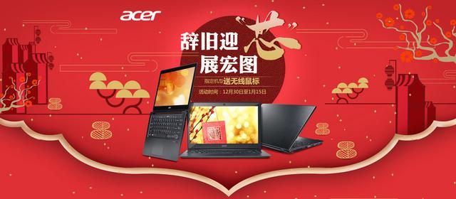 """辞旧迎""""芯""""展宏图 Acer宏碁商用2017购机福利登场"""