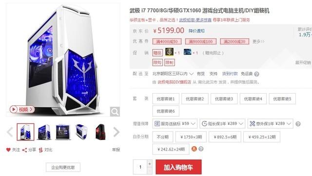 品质之选 武极7700/1060主机京东热卖