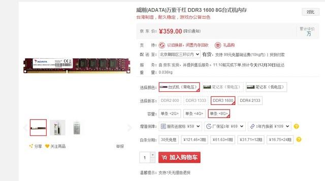 性能稳定 威刚万紫千红 DDR3 8G促销