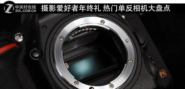 摄影爱好者年终礼 热门单反相机大盘点
