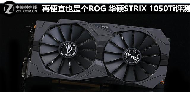 再便宜也是个ROG 华硕STRIX 1050Ti评测