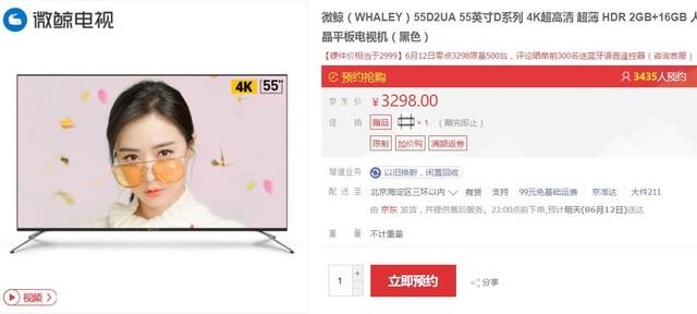 超高清大屏4K 微鲸55吋电视京东3298元