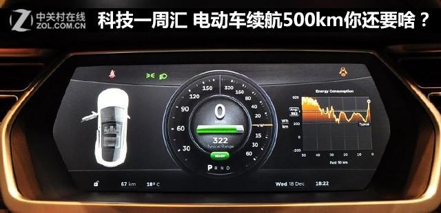 科技一周汇 电动车续航500km你还要啥?