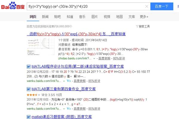 让你震惊的一份百度/谷歌搜索结果对比!