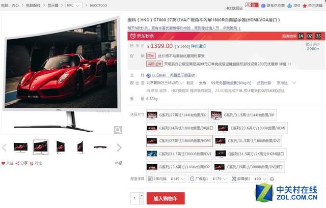 京东电脑狂欢节 惠科显示器满减大促销