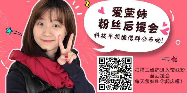 爱莹妹粉丝后援会 科技早报微信群公布