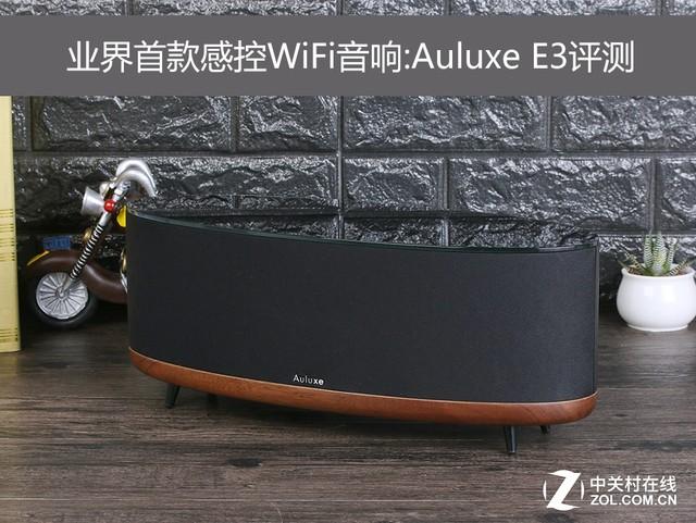 业界首款感控WiFi音响:Auluxe E3评测