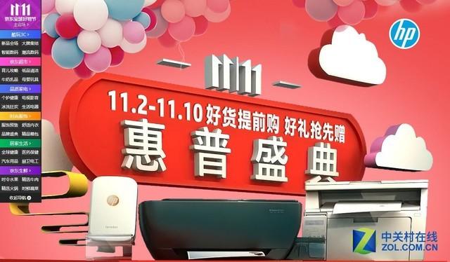 11.11京东惠普品牌日 晒单额外反E卡