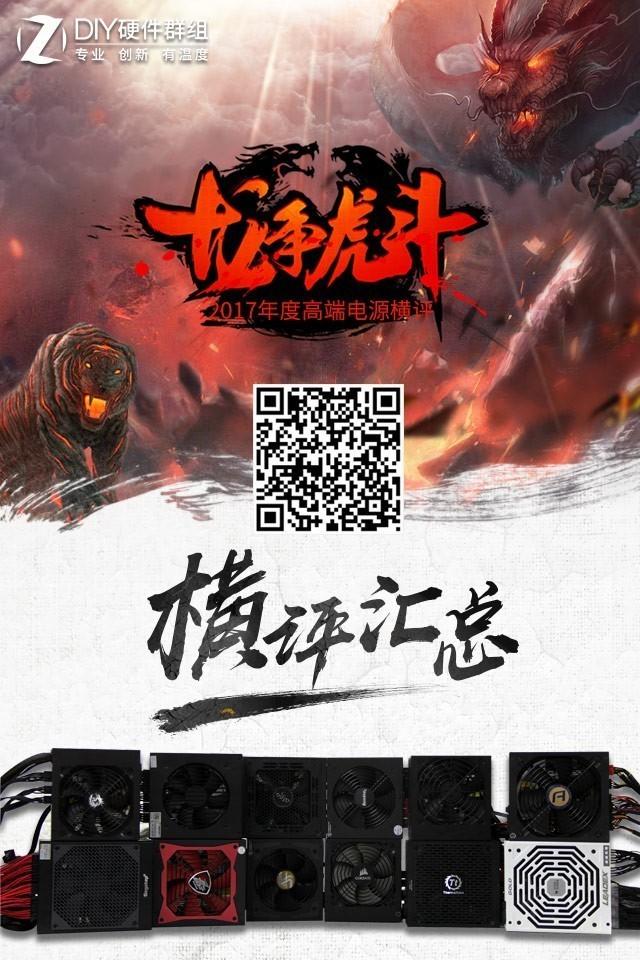 700W电源横评:发烧游戏平台的龙争虎斗
