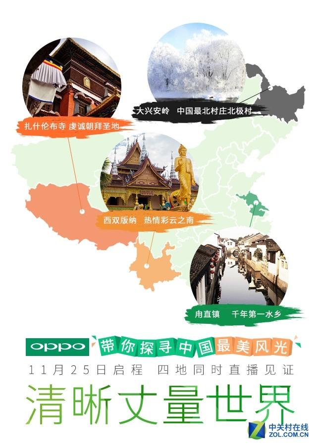 清晰丈量世界 OPPO R9s寻中国最美风光