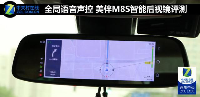 全局语音声控 美伴M8S智能后视镜评测