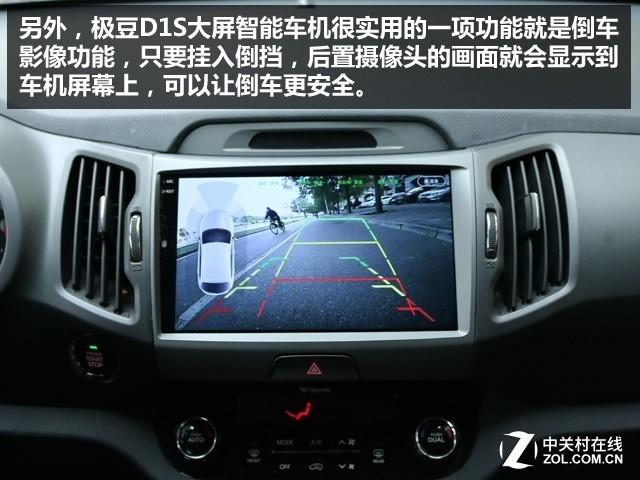 躲避拥堵,极豆D1S各种应用及导航评测