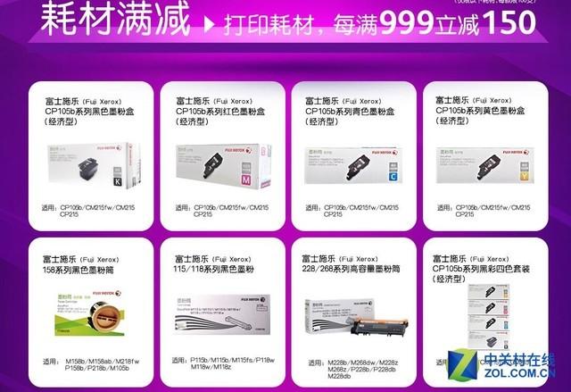 京东富士施乐品牌日 耗材每满999减150