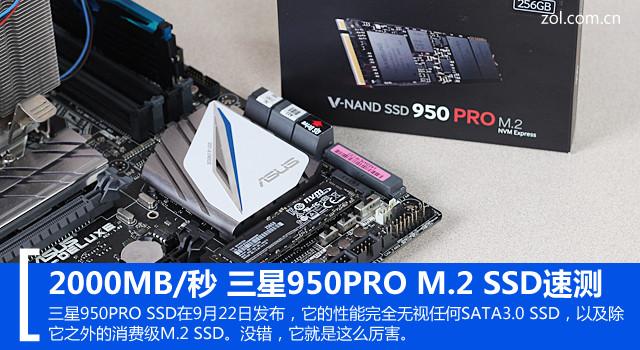 2000MB/秒 三星950PRO M.2 SSD速测