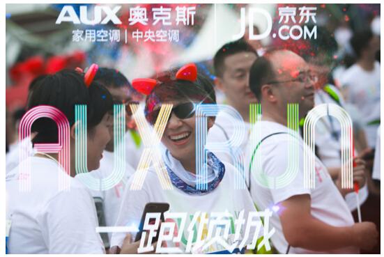 奥克斯携京东开启618大促 北京开跑全民狂欢