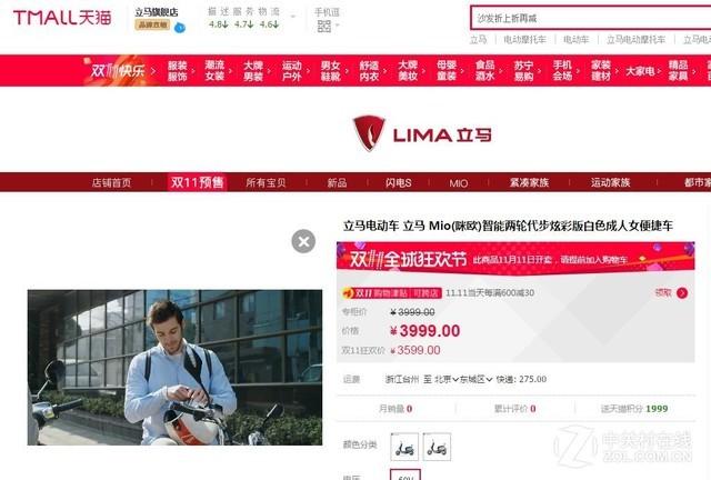 双·11狂欢价3599元 立马Mio咪欧电动车