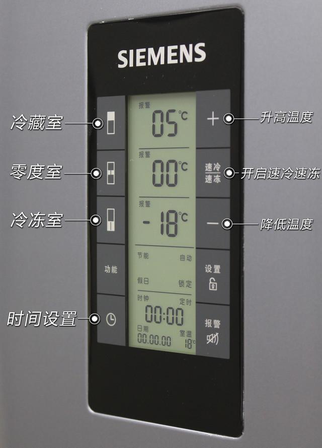 混合制冷零度保鮮 西門子多門冰箱評測