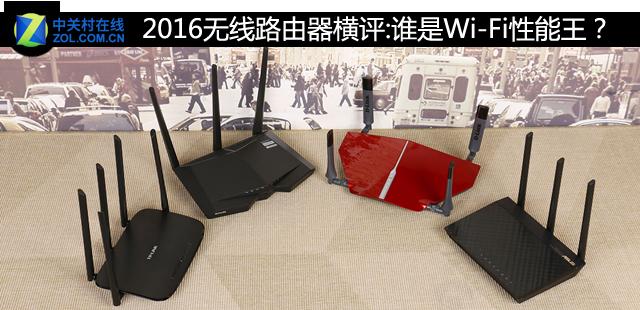 2016无线路由器横评:谁是Wi-Fi性能王?