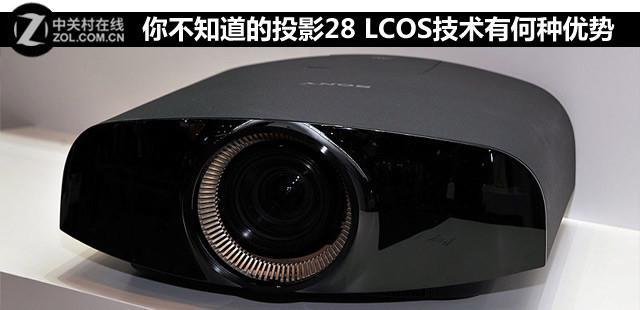 你不知道的投影28 LCOS技术有何种优势