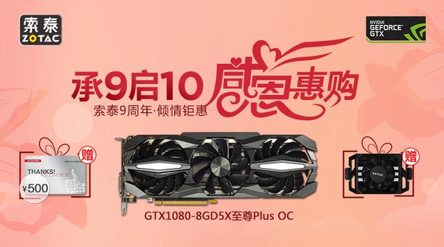 承9启10 索泰9周年老玩家1080感恩惠购