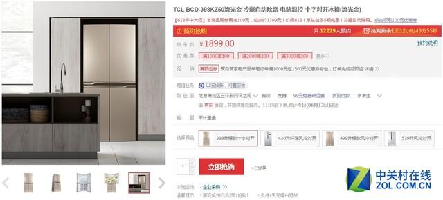 自动化霜省心便捷 TCL冰箱下单立减百元