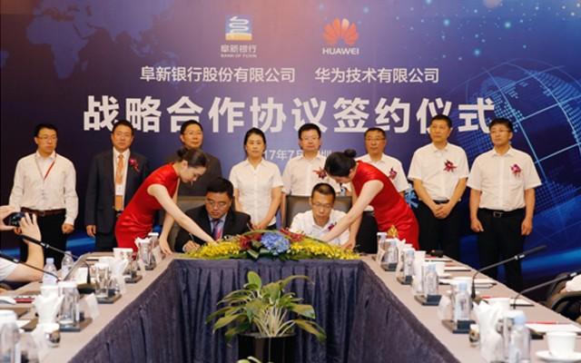 阜新银行同华为公司签署战略合作协议