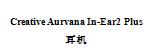 创新科技发布Aurvana In-Ear Plus系列耳机