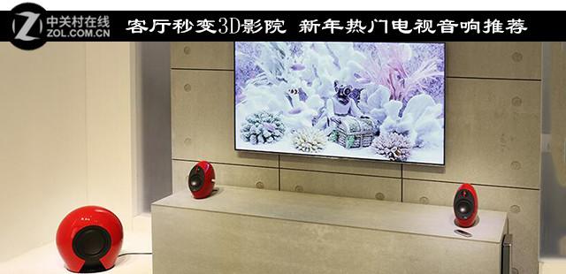 客厅秒变3D影院 新年热门电视音响推荐