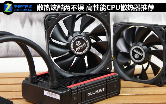 散热炫酷两不误 高性能CPU散热器推荐