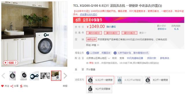 618钜惠!TCL一键便捷式滚筒洗衣机热销