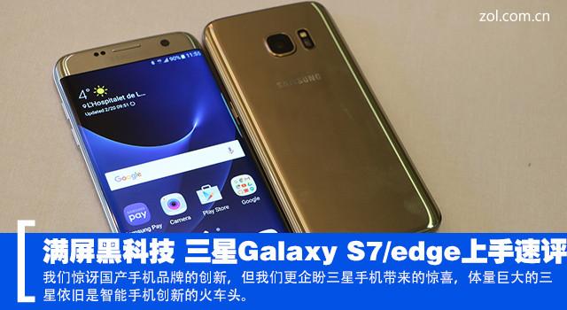 满屏黑科技 三星Galaxy S7/edge上手速评 强大的上下游产业链整合能力,让三星在产品研发上游刃有余,Galaxy S7/S7 edge依然是2016年其它旗舰手机的参考配置,但三星的视野更加国际化,处理器在骁龙820和Exynos 8890之间可随意切换,硬件上带来的全像素双核传感器、2K显示以及3D曲面屏幕优势都让其它厂商艳羡。 同样换帅之后的三星移动并没有专注炫技,大力提升软件服务,在Galaxy S7/S7 edge上表现最为抢眼,意欲彻底吞并相机、游戏机等电子设施。积累三代的曲面屏技术