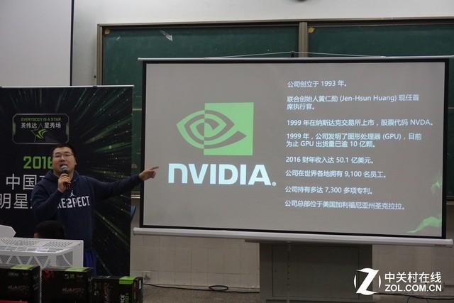 NVIDIA校园行 福州阳光学院站顺利落幕