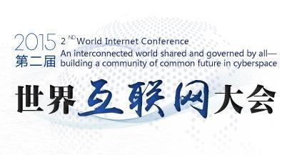 第二届世界互联网大会七大亮点