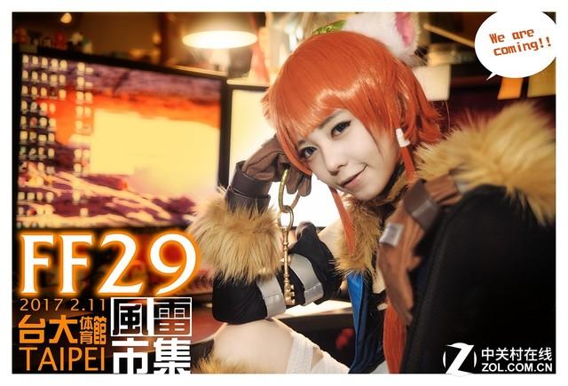 精彩回顾《圣女之歌零》亮相FF29动漫祭