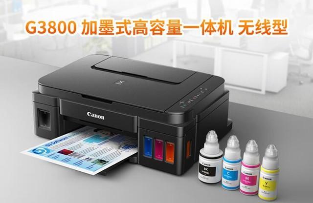 佳能G3800爆款直降 京东618领券更优惠