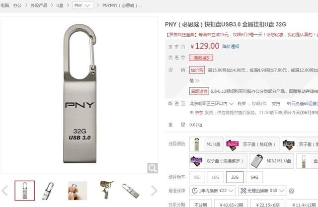 PNY 6-18京东热卖 PNY 快扣盘3.0 32GB