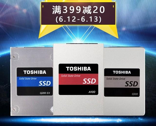 东芝SSD品牌日来袭 陪你疯狂一整夏