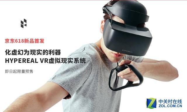 京东618新品首发 HYPEREAL VR强势来袭