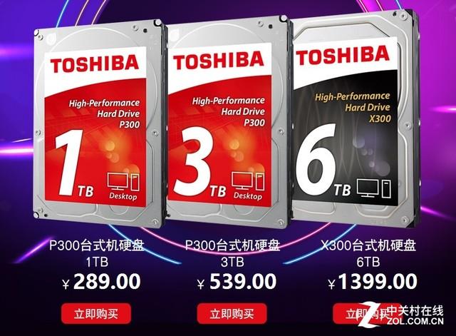 东芝HDD品牌日 超低价格惊爆你的眼球!