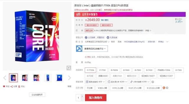 领券有优惠 酷睿i7-7700K京东2649元