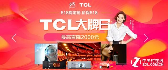 大咖价到 基地直销 TCL618开启实力大促