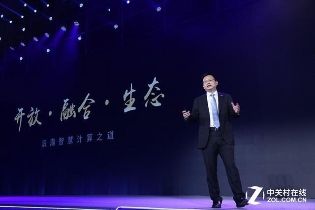 彭震:拥抱开放融合创新 打造智慧计算生态