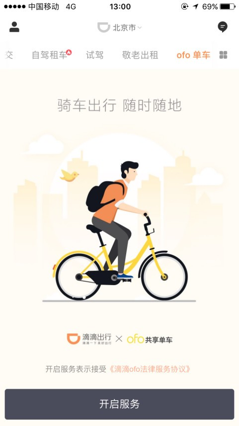 """享受无缝接驳 滴滴出行新增""""ofo单车""""入口"""