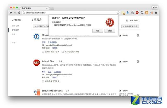 优惠早知道 Chrome如何加载值得买插件