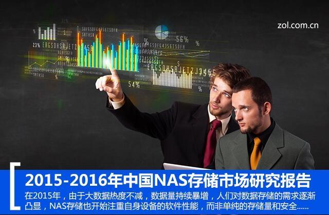2015年度中国NAS网络存储市场研究报告